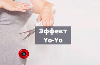 эффект йо йо