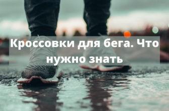 Кроссовки для бега. Что нужно знать