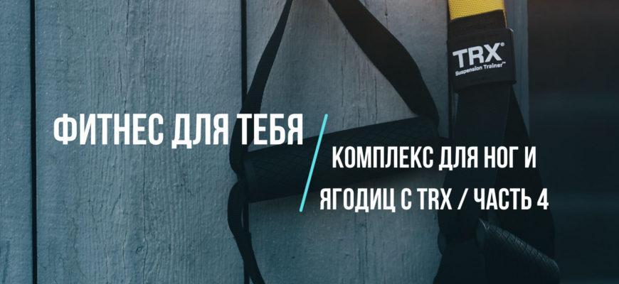 TRX тренировка в Москве